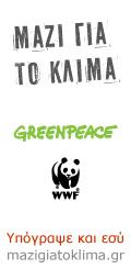 Μαζί για το κλίμα